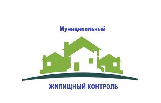 муниципальный жилищный контроль в муниципальном районе